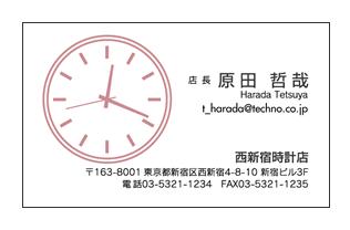 アナログ時計ライン入り時計店名刺