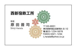 3色歯車イメージ工場・製作所名刺