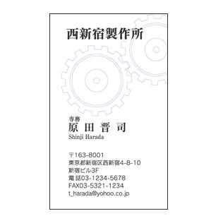 歯車線画イメージ鉄工所・製作所名刺