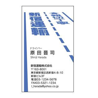 道路面標示イメージ運送業名刺