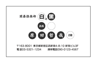 碁石イメージ入り囲碁倶楽部モノクロ名刺