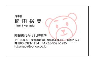 熊さんのスタンプ風イラスト入り託児所名刺