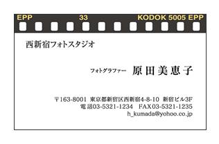 フィルムイメージ入りカメラマン名刺