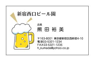 生ビールジョッキイラスト入りビアガーデン名刺