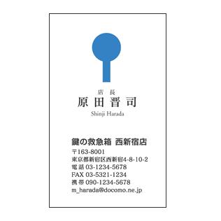 鍵穴イメージ合鍵ショップ名刺