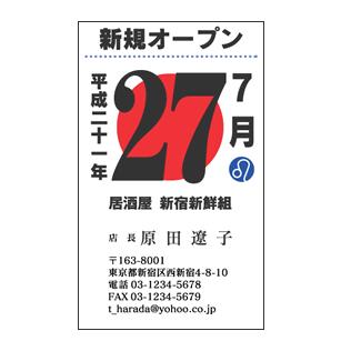 日めくりカレンダー風イベント告知用名刺