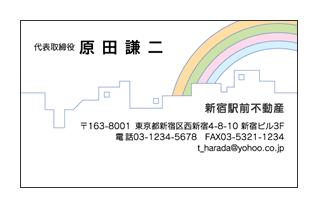 街並みに虹の不動産名刺