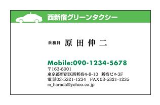 タクシーシルエット入りタクシードライバー名刺
