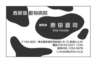 牛柄模様イメージ動物病院モノクロ名刺