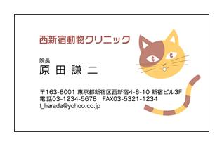 猫イラスト入り動物病院名刺