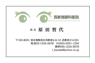 健康的な瞳マーク入り眼科医院名刺