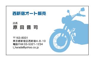 バイクイメージ二輪車販売店名刺