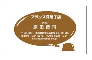 チョコレートイメージ洋菓子店名刺