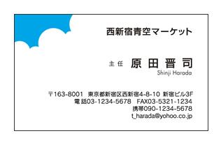 青空イメージガレージセールショップ名刺