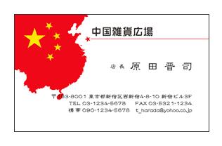 中国大陸マップ入り中国雑貨店名刺