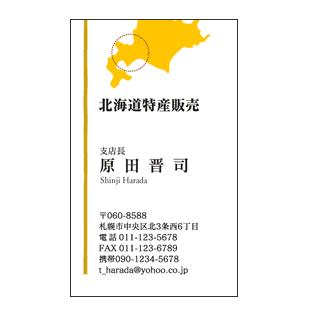 北海道マップ入り特産品販売店名刺