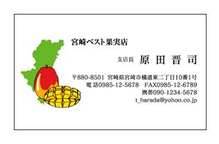 マンゴーイラスト入り宮崎県果実店名刺