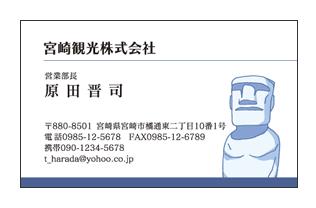 モアイ像イラスト入り宮崎県観光会社名刺