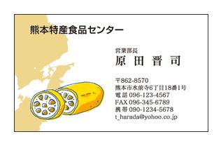 辛子レンコンイラスト入り熊本県特産品店名刺