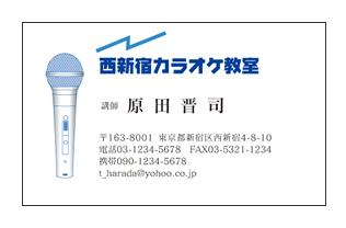 カラオケマイクイラスト入りカラオケ教室名刺