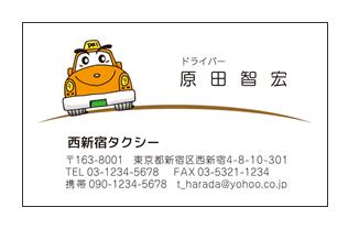 キャラクター入りタクシー乗務員名刺
