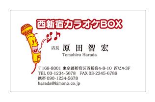 マイクキャラクター入りカラオケ店名刺