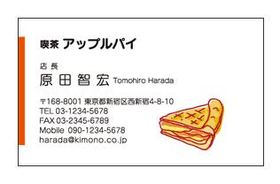 アップルパイイラスト入り喫茶店名刺
