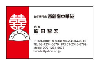 餃子イラスト入り中華料理店名刺
