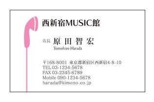 イヤホンシルエット入り音楽CDショップ名刺