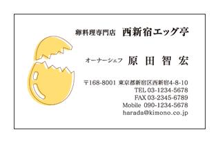 たまごの殻イラスト入り洋食屋さん名刺
