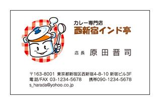 深型鍋キャラクター入り料理店名刺