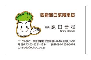 白菜キャラクター入り八百屋さん名刺