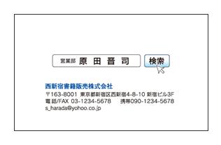 検索ボックスで名前検索ビジネス名刺