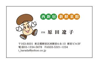 キノコキャラクター入り野菜店名刺