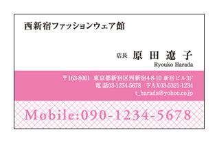 網タイツイメージインナーファッション店名刺