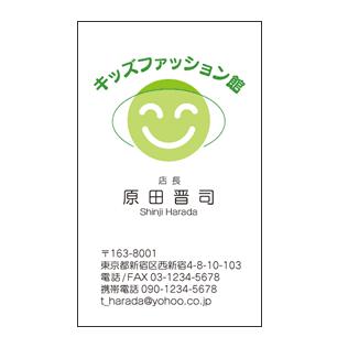 キッズキャラクター入り子供服専門店名刺