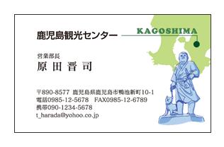 西郷隆盛銅像イラスト入り鹿児島県観光会社名刺