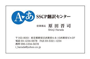 文字変換イメージマーク入り翻訳業名刺