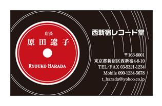 レコード盤イメージ中古レコードショップ名刺