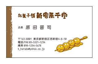 みたらし団子イラスト入り和菓子本舗名刺