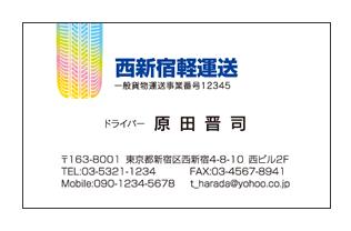 カラフルタイヤシルエット入り軽運送会社名刺