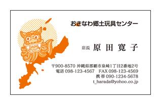 シーサーイラスト入り沖縄県郷土玩具店名刺