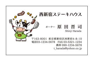 牛さんキャラクター入りステーキハウスグルメ名刺
