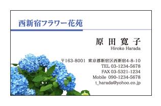 紫陽花写真入りフラワーショップ名刺