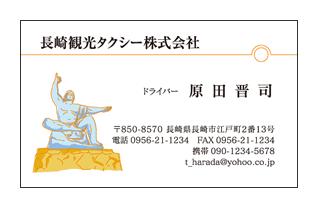 平和祈念像イラスト入り長崎観光タクシードライバー名刺