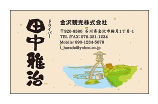 兼六園イラスト入り石川県観光企業名刺