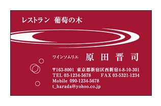 葡萄酒波紋イメージ入りワインソムリエ名刺