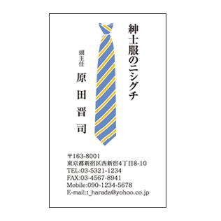 ネクタイイラスト入り紳士服販売店名刺