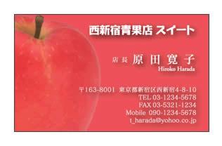 りんごアップ写真入り青果店名刺