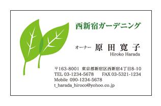 緑の葉っぱイラスト入り園芸用品ショップ名刺